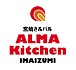 窯焼き&バル ALMA Kitchen 今泉