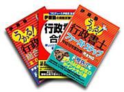 """伊藤塾で""""うかる!行政書士""""09"""
