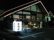 ステーキハウス 三田屋