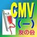 CMV(−)友の会☆