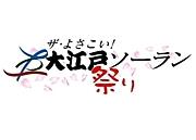 大江戸ソーラン祭り(江東区)