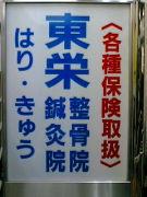 東栄鍼灸整骨院(尾山台)