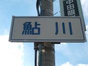茨木市・鮎川