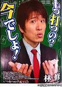 茨木★麻雀★オフ会★