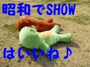 ◆昭和コン◆
