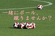 大分サッカー・フットサルしたい