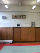 県立千葉高校柔道部