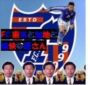 FC東京と加地と愉快な原さん