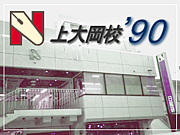 1990年 日能研上大岡校6年生