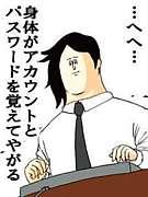 トリノ日本語補習校