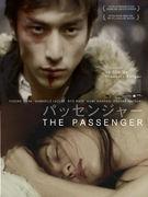 THE PASSENGER~パッセンジャー