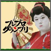★プレブログランプリ★