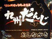 九州だんじ -OhatsuTenzin-