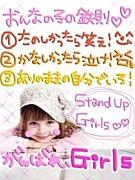 ≡☆女子力向上委員会☆≡