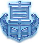 上越市立直江津中学校