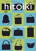 hitoiki (ひといき)