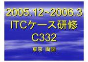 2005年度ITC C332(東京・両国)