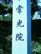 JOKORU會