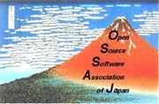 オープンソースソフトウェア協会