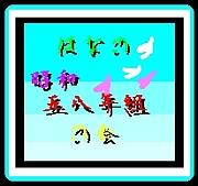 華の昭和58年組の会