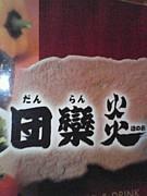 深川猿酉団・炎の会