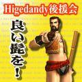 Higedandy後援会