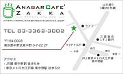Anabarcafe'+Zakka 東中野