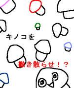 ☆キノコを撒き散らせ!?☆