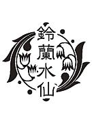踊り連  【鈴蘭水仙】