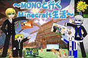 MONOCRAFT【MOMO*Minecraft】