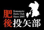 KDC■KumamotoDartsCommunity■