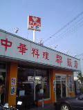 四川ラーメン