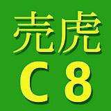 C8 by HUSTLE
