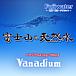 富士の天然水バナジウム無料宅配