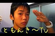 ともんきーTV