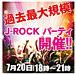 ROCK×PEOPLE