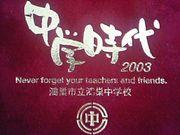 鴻巣中学校2003年卒業生