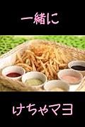 大好き☆友達と遊ぼッ♪in名古屋