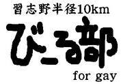 習志野半径10kmビール部 for gay