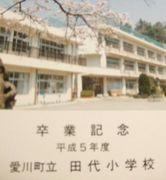 田代小学校平成5年度卒業生の会