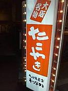わなか-アメ村店-