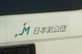 JM 日本泥公団