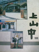 上山中学校(35期生)ノイローズ