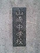 鹿児島県さつま町立山崎中学校!