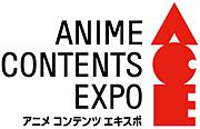 アニメコンテンツエキスポ