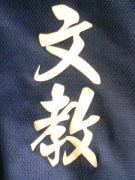 教02−×××