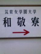 ☆和敬寮A棟☆
