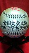 御所中野球部最強時代