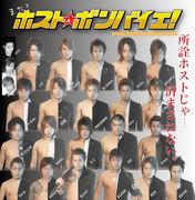 HOST★BOMBAYE&ホスト格闘技大会
