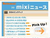 mixiニュースwatcher